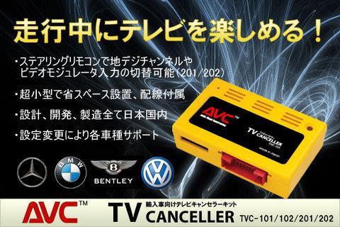 TVC101.jpg