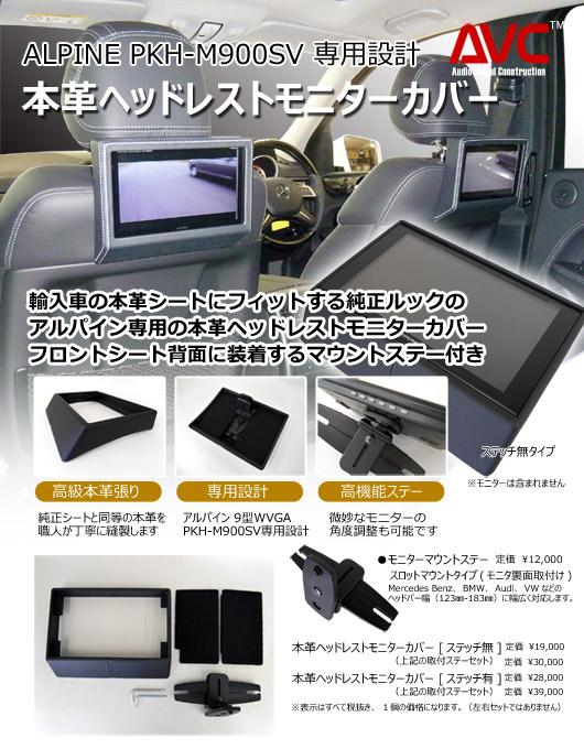 【AVC】アルパイン用 本革ヘッドレストモニター取付キット 発売中!