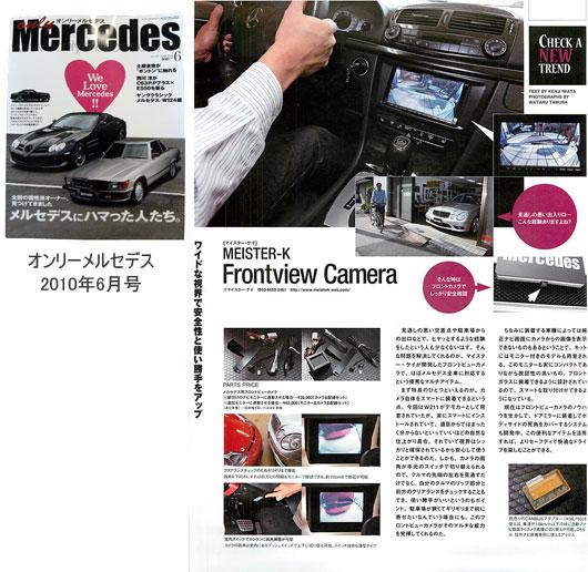 オンリーメルセデスにW211フロントビューカメラが掲載されました。